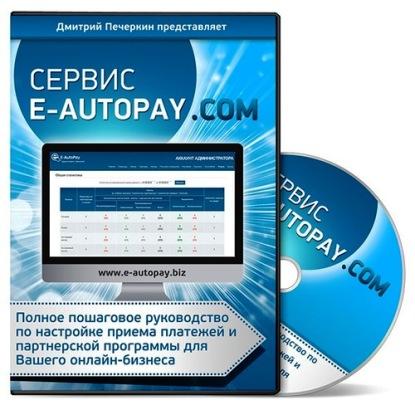 95. Сервис E-AUTOPAY.COM