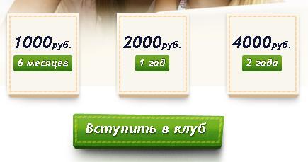 от 1000 рублей за 6 месяцев