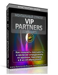 3. VIP — PARTNERS (Standart)