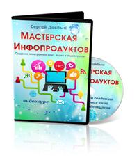 4. Мастерская инфопродуктов