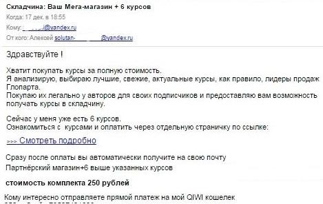 250 рублей за складчину