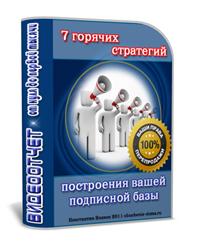 9. Стратегии построения подписной базы