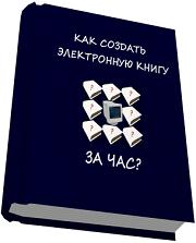 102. Как создать электронную книгу за час