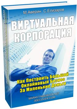 105. Виртуальная корпорация