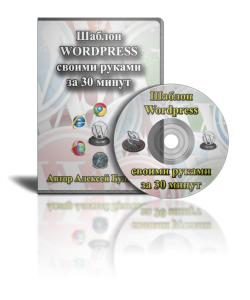 106. Шаблон WordPress своими руками за 30 минут