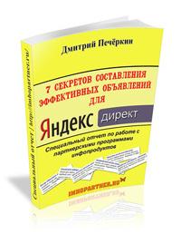 11. Секреты объявлений для Яндекс Директ