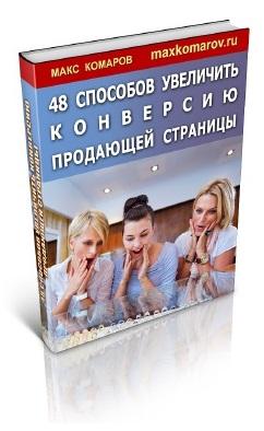 111. 48 способов увеличить конверсию страницы Автор: М. Комаров Формат: PDF Права перепродажи: да Продающий сайт: нет Стоимость: 992 р.