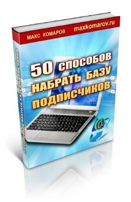112. 50 способов набрать базу подписчиков Автор: М. Комаров Формат: PDF Права перепродажи: да Продающий сайт: нет Стоимость: 992 р.