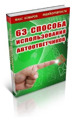 114. 63 способа использования автоответчика Автор: М. Комаров Формат: PDF Права перепродажи: да Продающий сайт: нет Стоимость: 992 р.