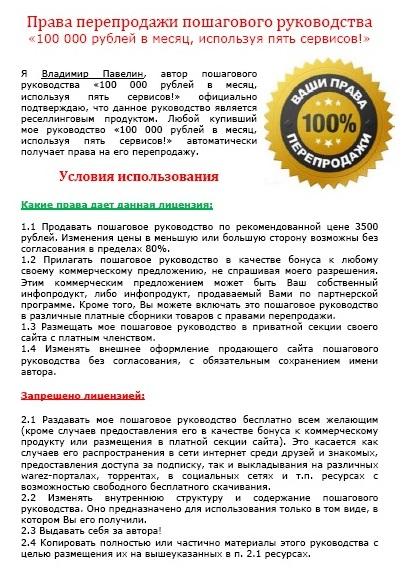 123. 100 000 рублей в месяц, используя пять сервисов Автор: В. Павелин Формат: PDF Права перепродажи: да Продающий сайт: нет Стоимость: 3500 р.