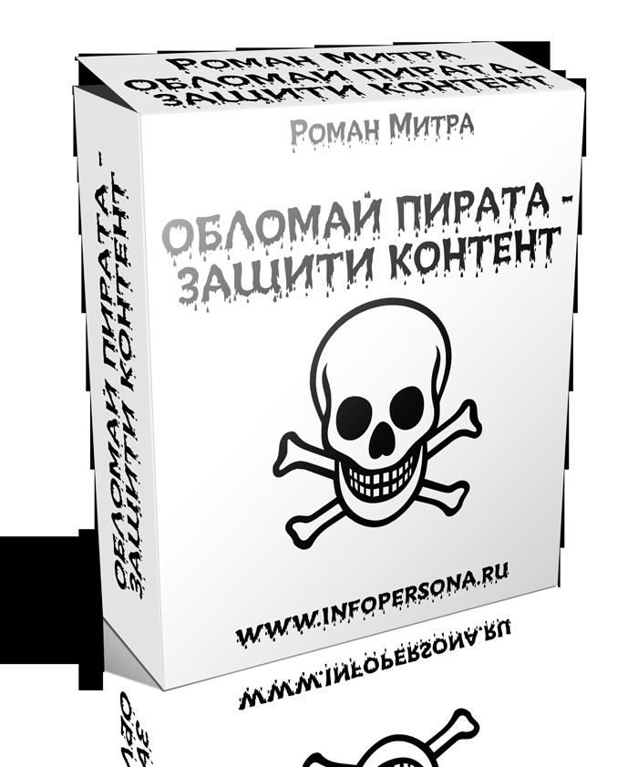 133. Обломай пирата – защити контент Автор: Р. Митра Формат: аудио/видеокурс Права перепродажи: да Продающий сайт: да Стоимость: 330 р.