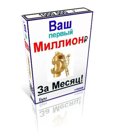 139. Ваш первый Миллион в Рунете Формат: смешанный Права перепродажи: да Продающий сайт: да Стоимость: 430 р.
