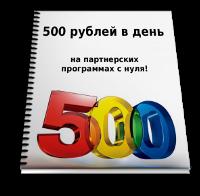 141. 500 рублей в день на партнерских программах с нуля Формат: txt Права перепродажи: да Продающий сайт: нет Стоимость: 230 р.