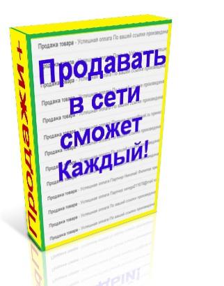 145. Продавать в сети сможет каждый Формат: docx Права перепродажи: да Продающий сайт: да Стоимость: 470 р.
