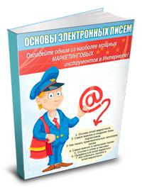 15. Основы электронных писем