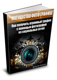 16. Могущество фото-трафика