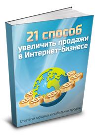 18. 21 способ увеличить продажи в бизнесе