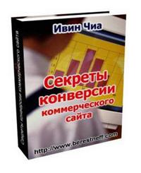 24. Секреты конверсии коммерческого сайта
