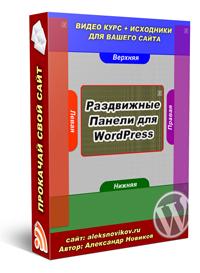 30. Раздвижные панели для WordPress
