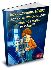31. Как получить 10 000 просмотров на YouTube?