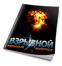 36. Взрывной вирусный маркетинг