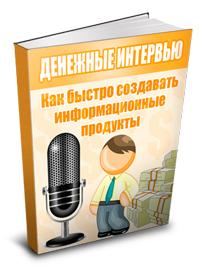 40. Денежные интервью