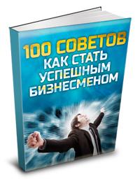 44. 100 советов как стать успешным бизнесменом