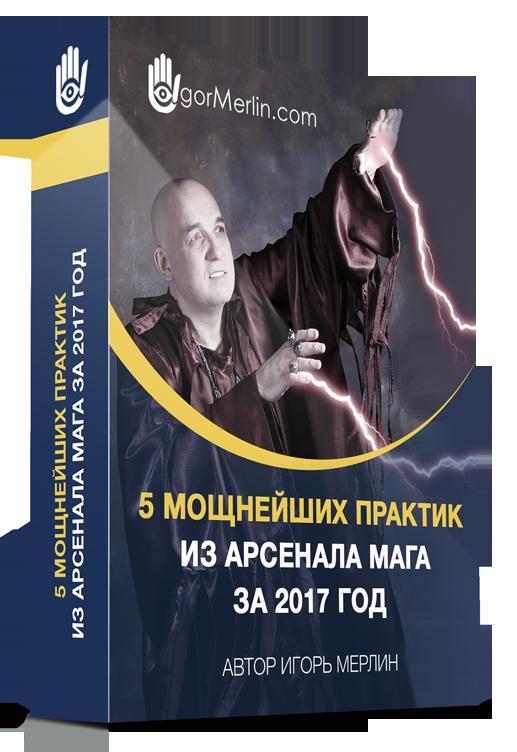 s001. 5 мощнейших практик из арсенала МАГА за 2017 год. Автор: Игорь Мерлин