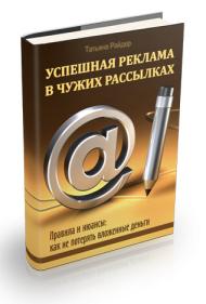 52. Успешная реклама в чужих рассылках