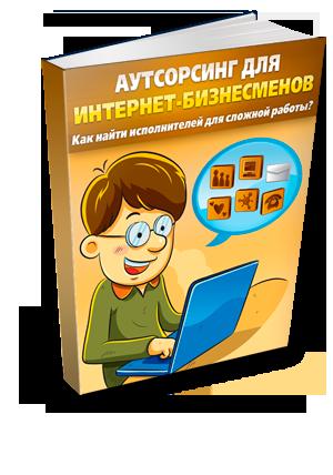 67. Аутсорсинг для Интернет-бизнесменов