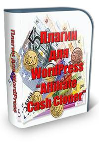 71. Плагин для WordPress (для буржунета)
