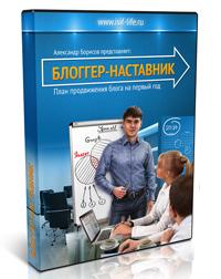 88. Блоггер наставник