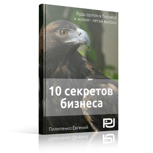 10 секретов бизнеса