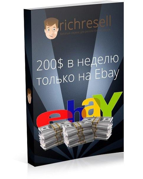 2000$ в неделю только на Ebay