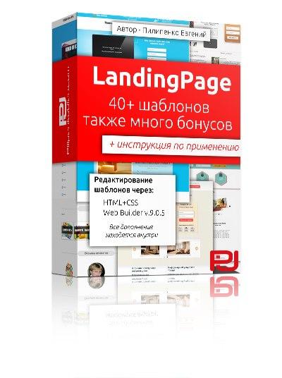 LandingPage шаблоны