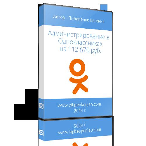 Администрирование в Одноклассниках