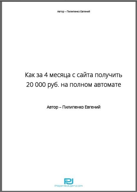х12. Как за 2 месяца получать с 2 сайтов 20 000 руб Автор: Е. Пилипенко Формат: PDF Права перепродажи: НЕТ Стоимость: 350 р.