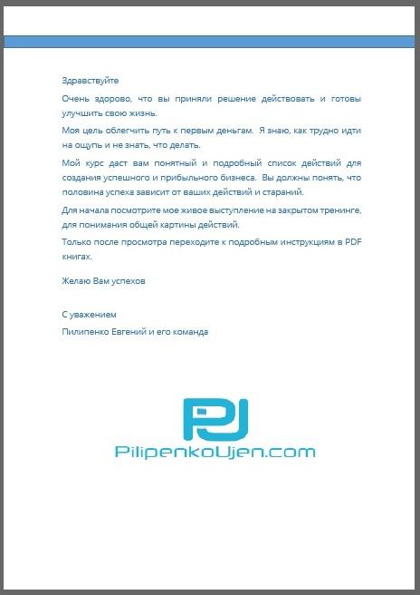 х16. Прибыльный бизнес за 3 месяца Автор: Е. Пилипенко Формат: PDF Права перепродажи: НЕТ Стоимость: 350 р.