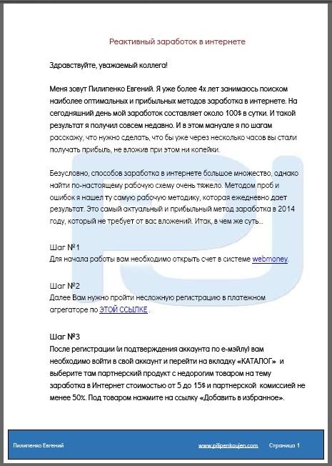 х18. Реактивный заработок в интернете Автор: Е. Пилипенко Формат: PDF Права перепродажи: НЕТ Стоимость: 350 р.