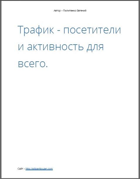 х22. Трафик важнее всего Автор: Е. Пилипенко Формат: PDF Права перепродажи: НЕТ Стоимость: 350 р.